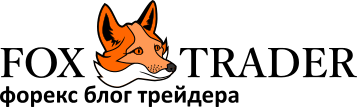 Форекс блог трейдера | Статьи о Форекс. Обзор стратегий, индикаторов, советников